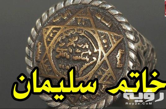 دعاء خاتم سيدنا سليمان مكتوب موقع رؤية