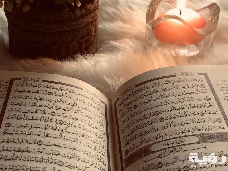 تفسير رؤية صفحات القرآن في الحلم