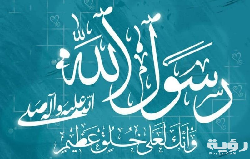 تفسير رؤية كلمة محمد رسول الله في السماء في الحلم