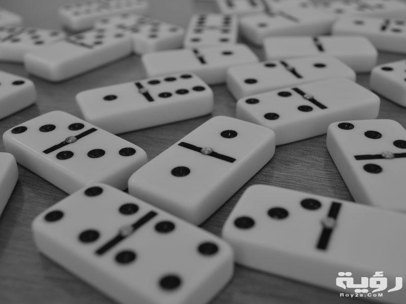 تفسير رؤية لعب الدومينو في الحلم