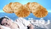 تفسير رؤية الميت يطلب طعام في الحلم