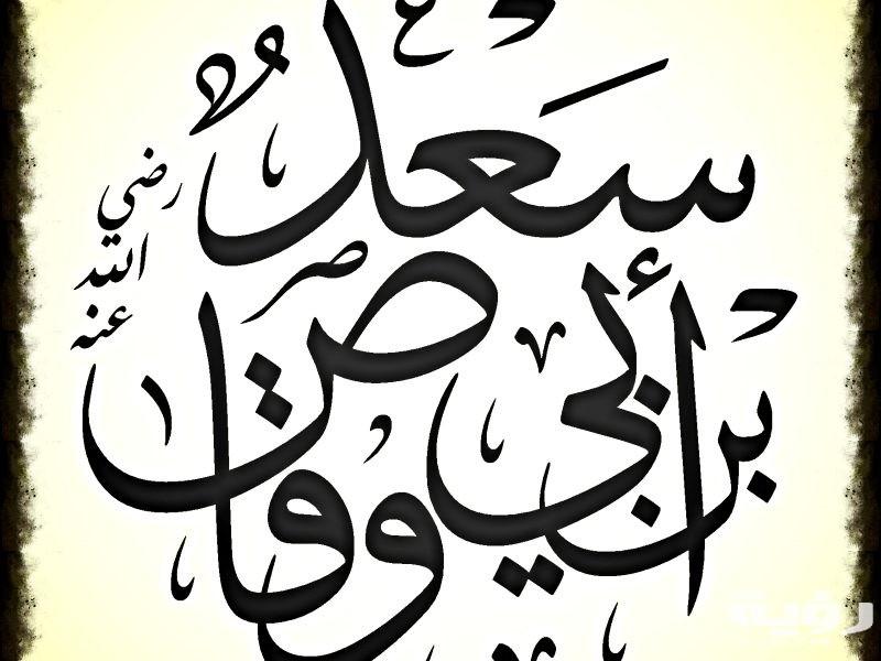 تفسير رؤية سعد بن ابي وقاص في الحلم
