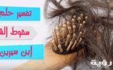 تفسير رؤية سقوط الشعر في الحلم