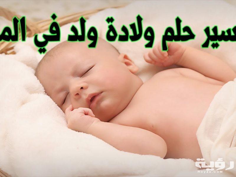 تفسير رؤية انجاب ولد في الحلم
