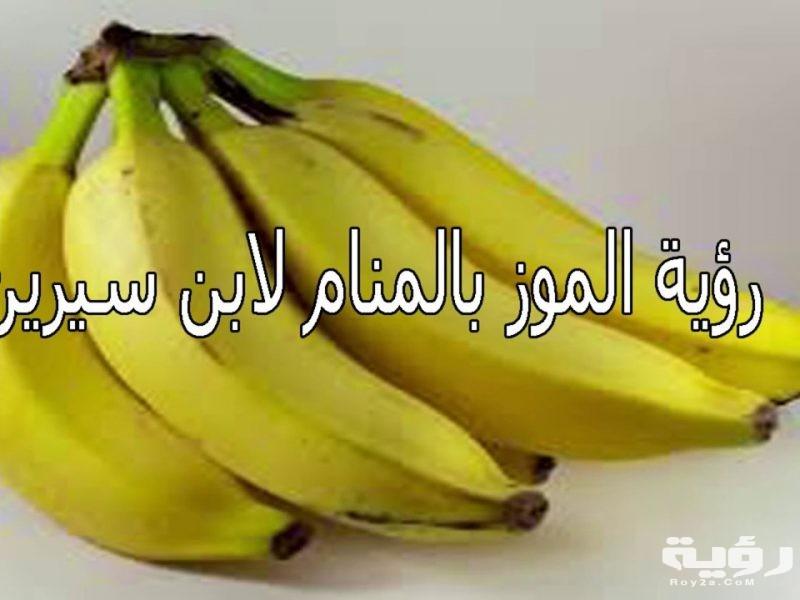 تفسير رؤية أكل الموز في الحلم