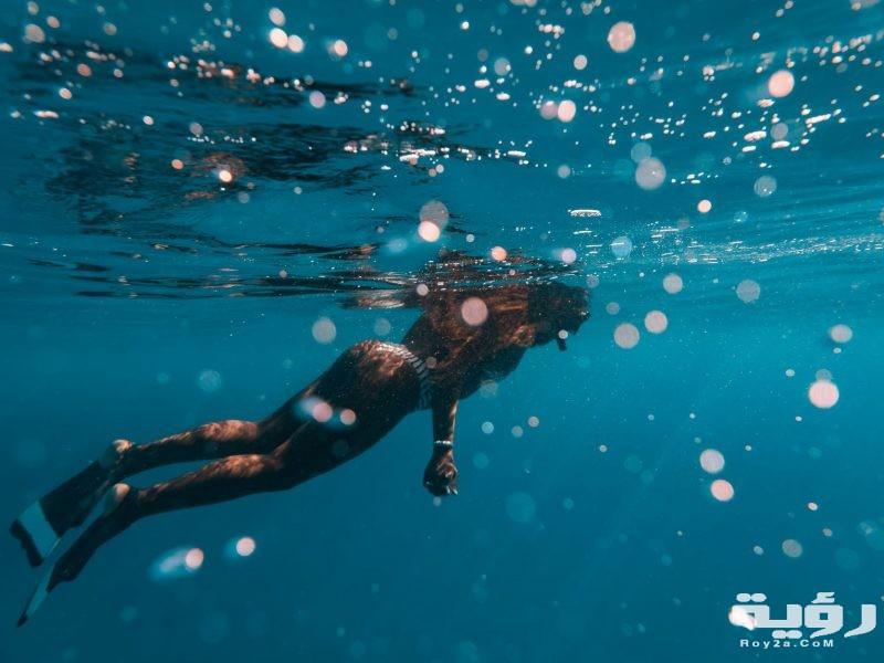 تفسير رؤية السباحة في الحلم