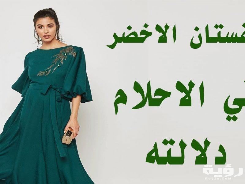 تفسير رؤية الثوب الأخضر في الحلم