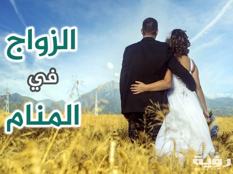 تفسير رؤية الزواج للبنت العزباء
