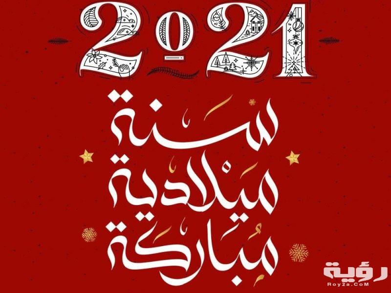 صور سنة جديده سعيدة 2021 صور مكتوب عليها happy new year