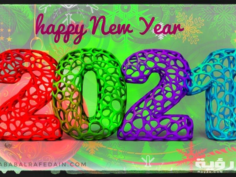 صور رأس السنة الميلادية 2021 صور العام الجديد