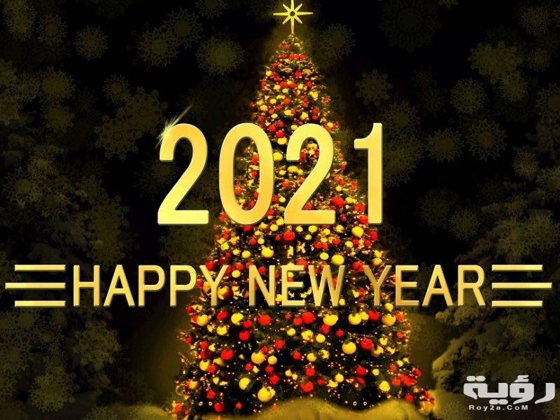 موضوع تعبير عن رأس السنة الميلادية 2021 تعبير استقبال العام الجديد
