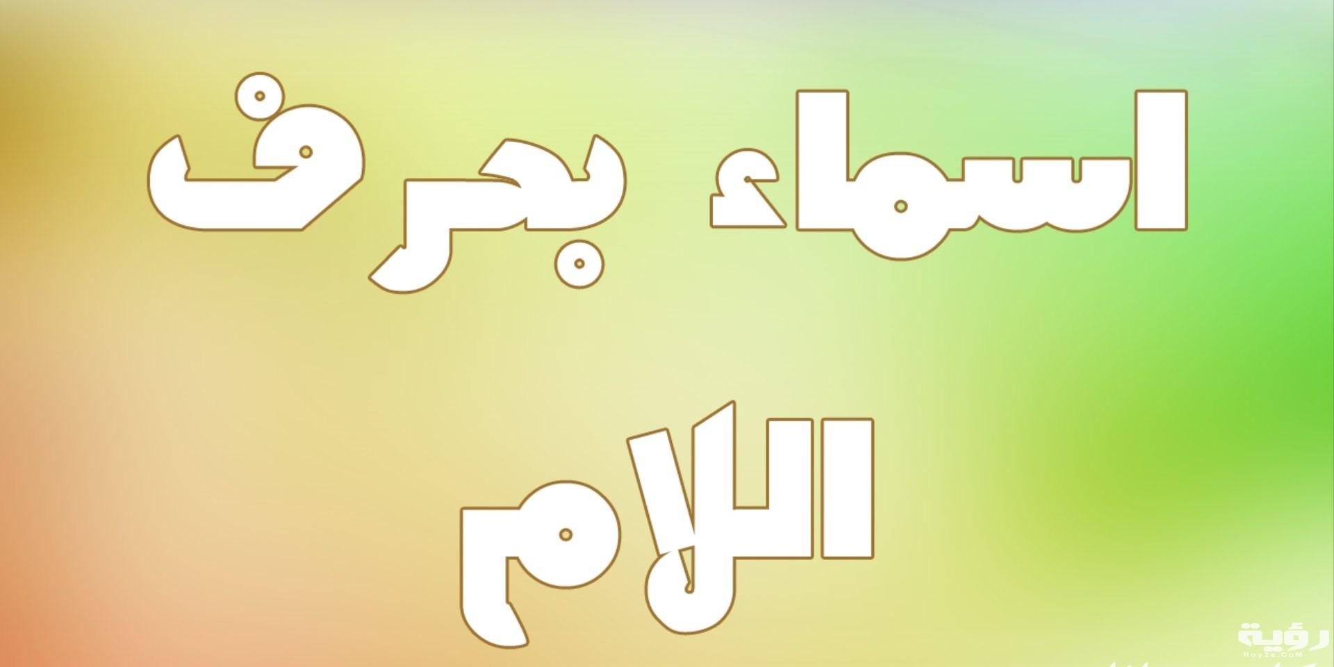 اسم بلد بحرف ل اللام