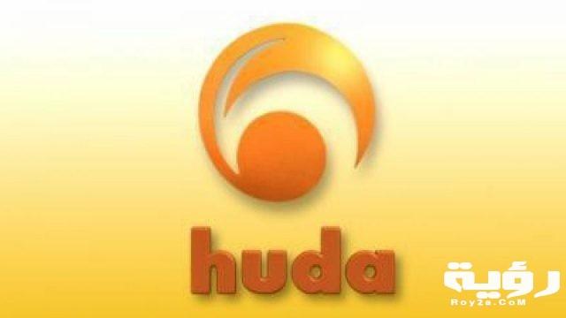 تردد قناة الهدى Huda TV الجديد 2021