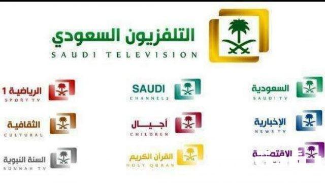تردد قنوات سعودية الجديد 2021