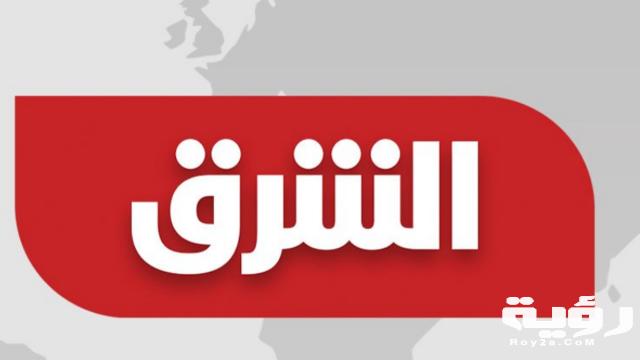 تردد قناة الشرق السعودية Asharq News الجديد 2021