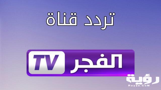 تردد قناة الفجر Al Fajr الجديد 2021