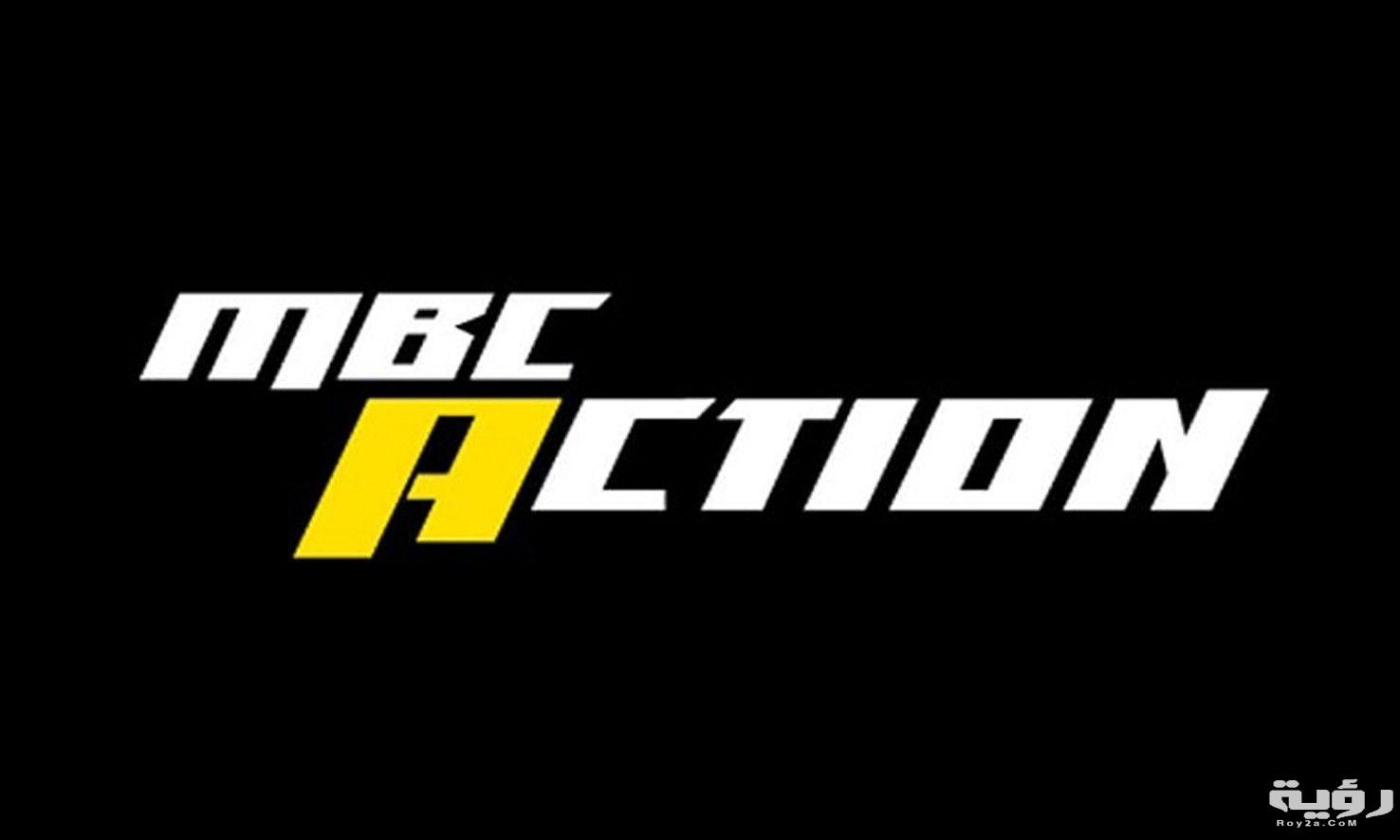 تردد قناة إم بي سي أكشن Mbc Action الجديد 2021 موقع رؤية