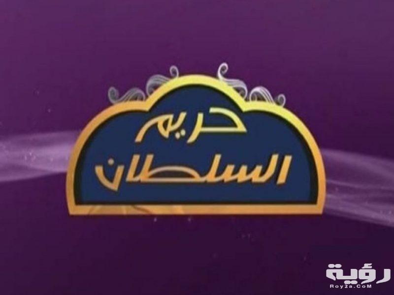 تردد قناة حريم السلطان Hareem Elsultan الجديد 2021