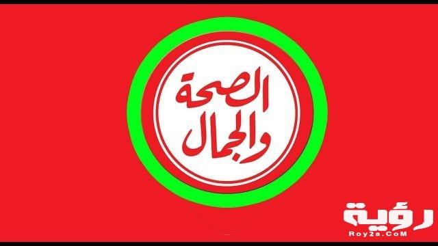 تردد قناة الصحة والجمال Al Seha Waljamal TV الجديد 2021