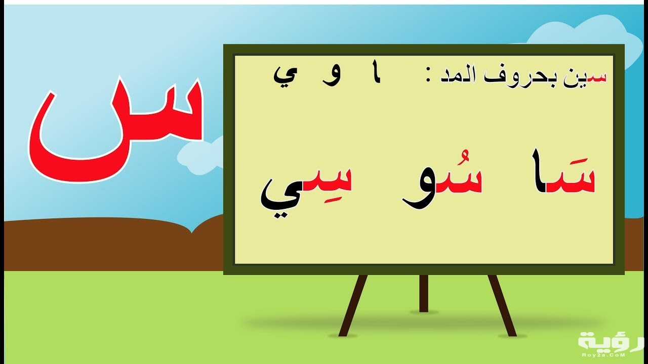 أسماء أولاد بحرف س السين فخمة