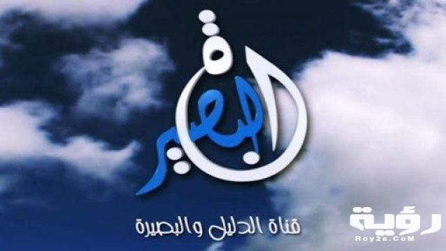 تردد قناة البصيرة Al Basira الجديد 2021