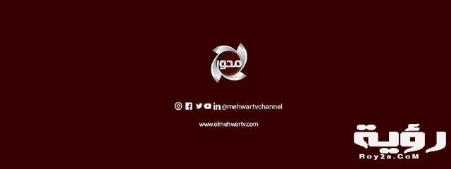 تردد قناة المحور Mehwar TV الجديد 2021