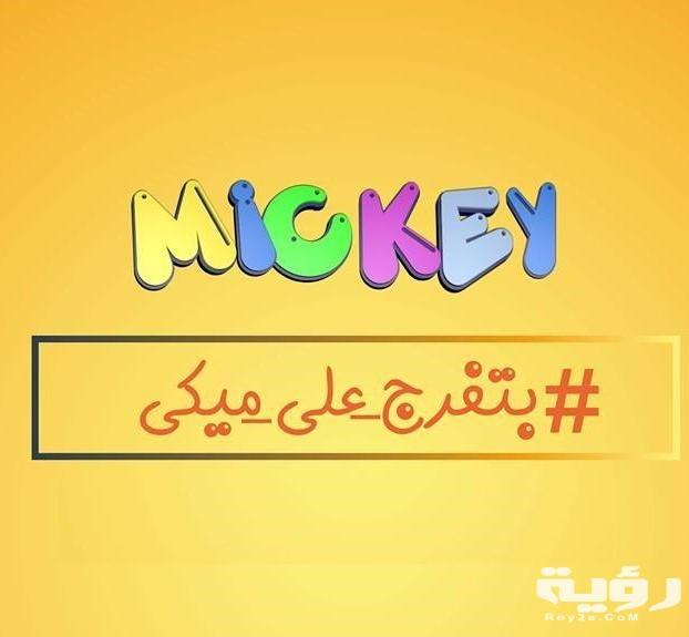تردد قناة ميكي Mickey الجديد 2021