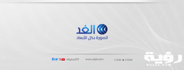 تردد قناة الغد Alghad TV الجديد 2021