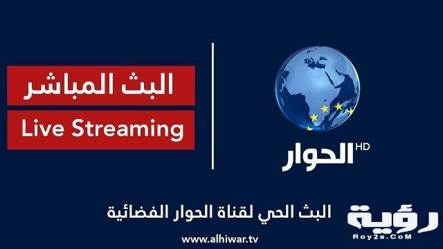 تردد قناة الحوار Al Hiwar TV الجديد 2021