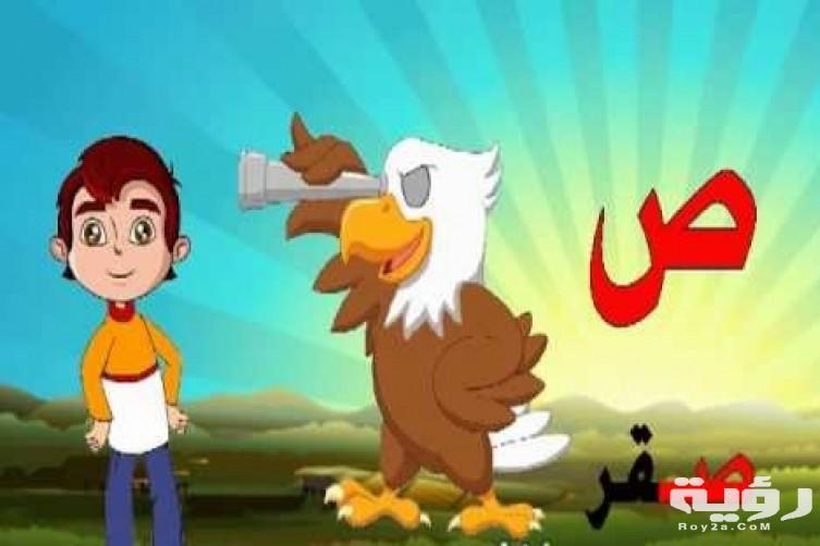 تعليم الأحرف العربية للأطفال