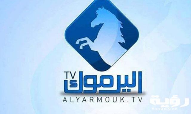 تردد قناة اليرموك Al Yarmouk TV الجديد 2021