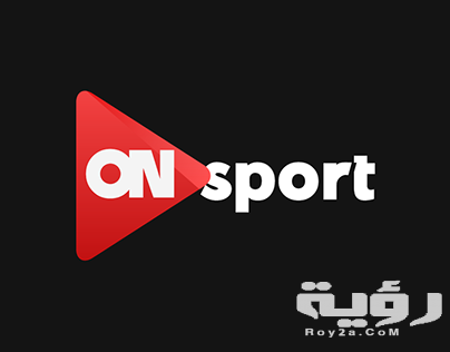 تردد قناة أون تايم سبورت OnTime Sports الجديد 2021