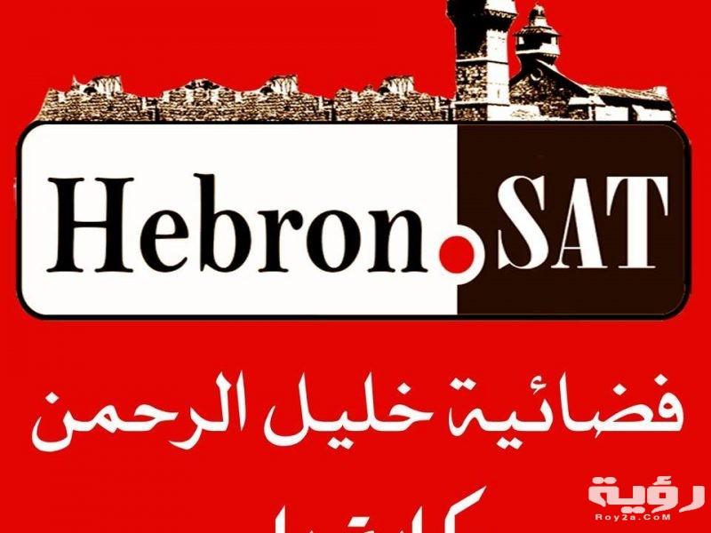 تردد قناة خليل الرحمن Hebron Sat TV الجديد 2021