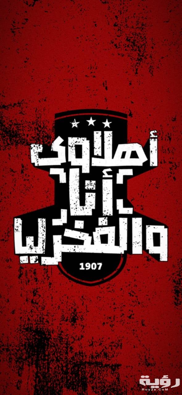 صور خلفيات النادي الأهلي