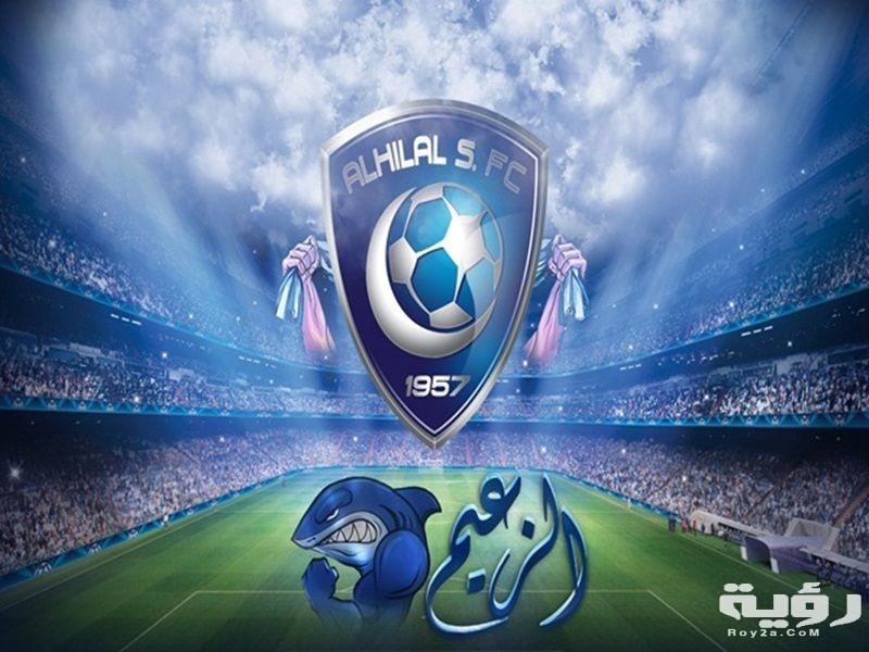صور خلفيات شعار نادي الهلال