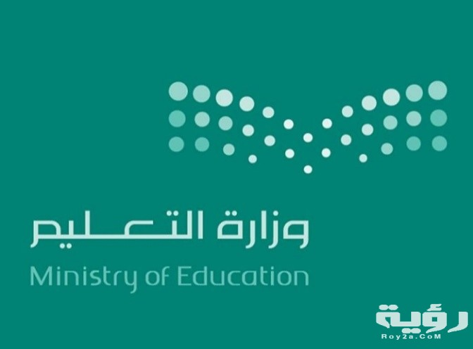 صور شعار وزارة التعليم مع الرؤية مفرغ 1442 موقع رؤية