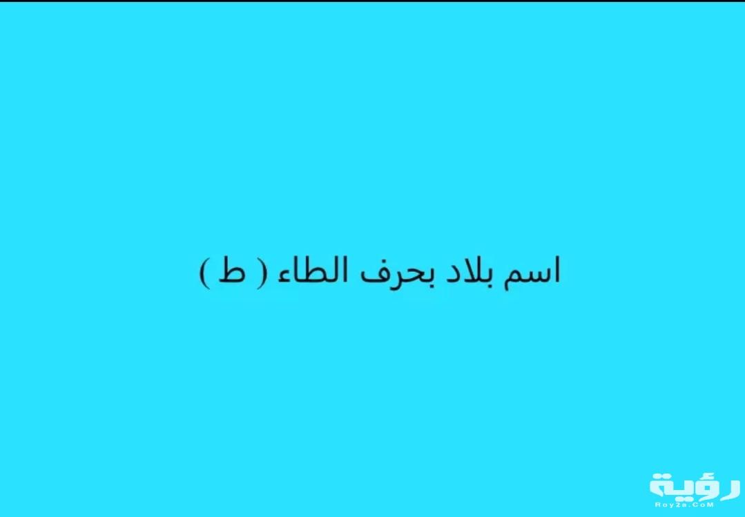 اسم بلد بحرف ط الطاء موقع رؤية