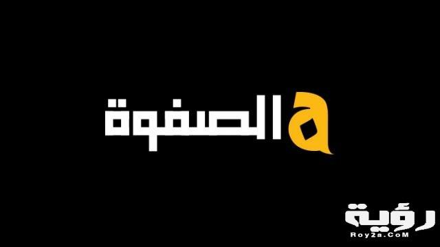 تردد قناة الصفوة Al Safwa الجديد 2021