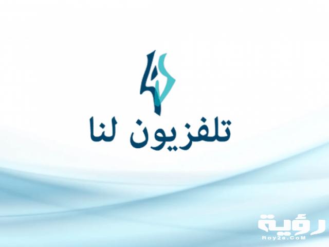 تردد قناة لنا السورية Lana TV الجديد 2021