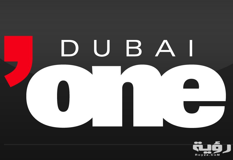 تردد قناة دبي وان Dubai one الجديد 2021