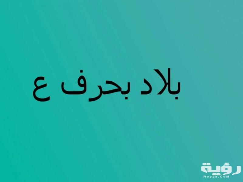 اسم بلد بحرف ع العين