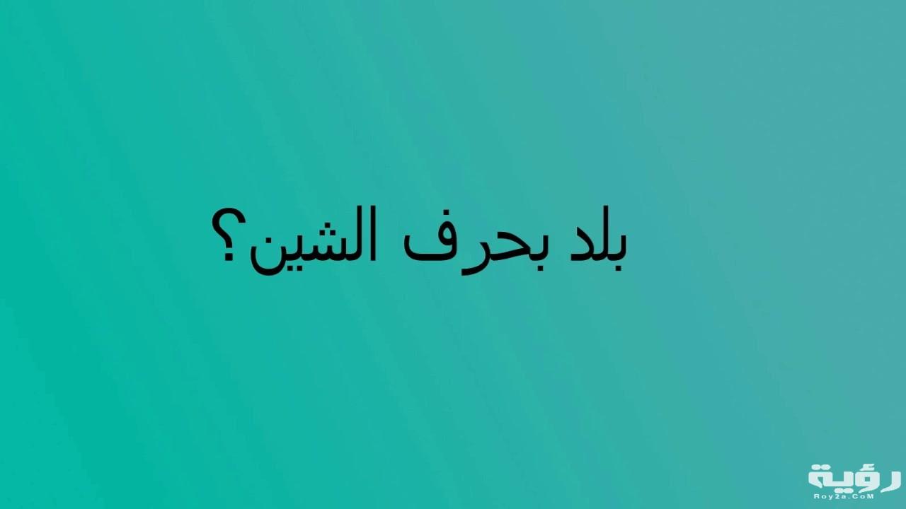 اسم بلد بحرف ش الشين