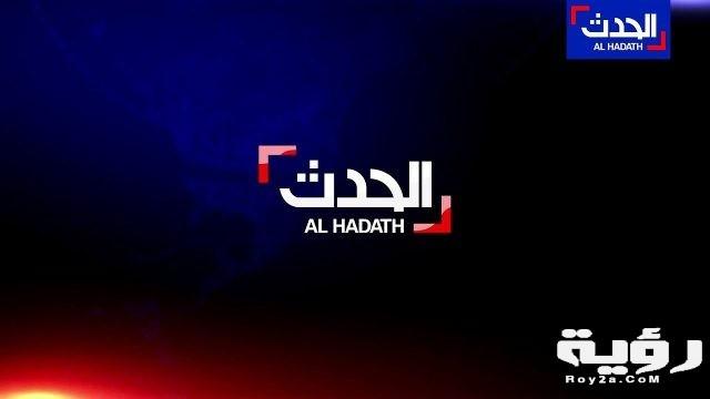 تردد قناة الحدث AL HADATH الجديد 2021