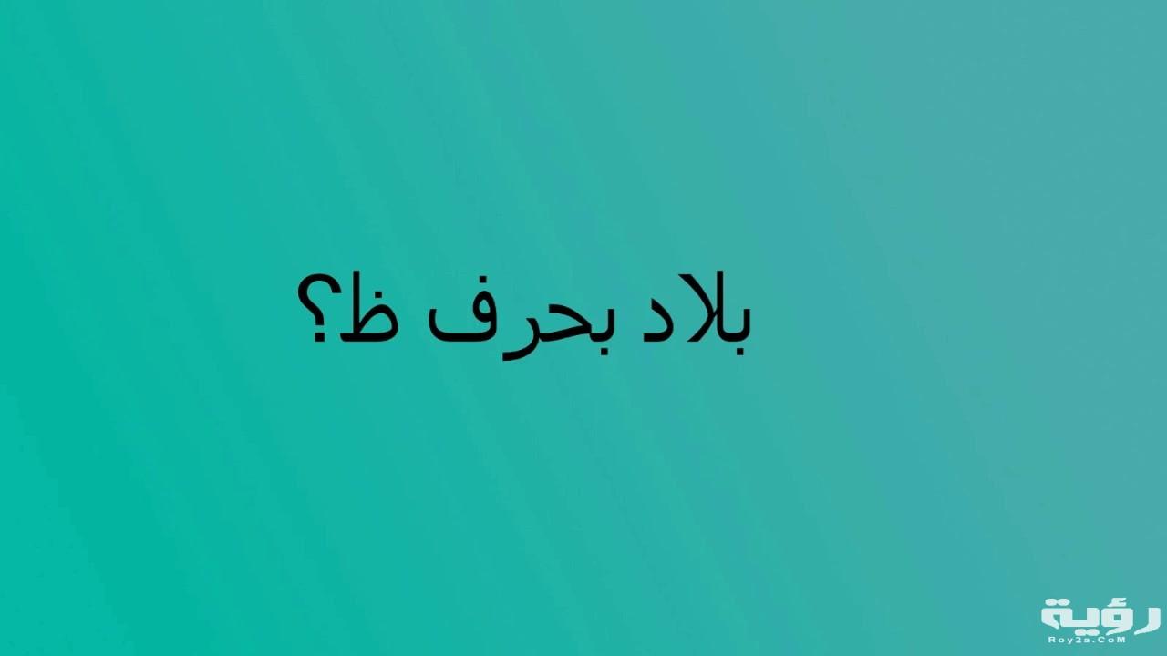 أسماء بلاد بحرف ظ الظاء مميزة