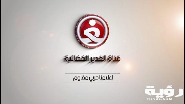 تردد قناة الغدير Alghadeer TV الجديد 2021