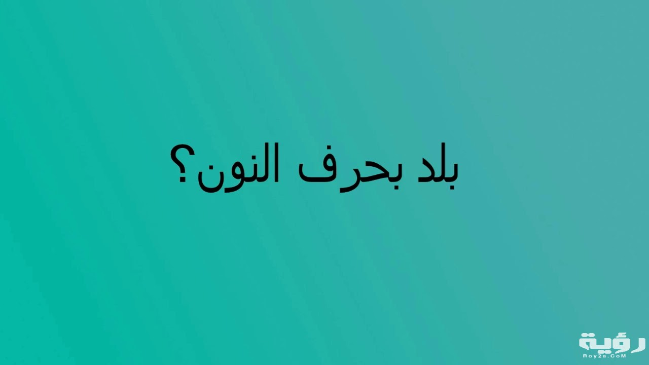 أسماء بلاد بحرف ن النون مميزة