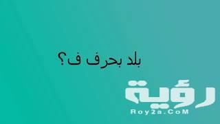 أسماء بلاد بحرف ف الفاء رائعة
