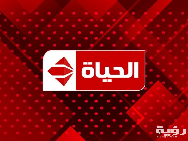 تردد قناة الحياة Alhayat 2021 الجديد