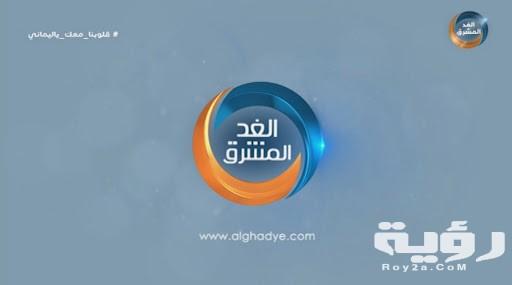 ترد قناة الغد المشرق Al Ghad Al Mushreq الجديد 2021
