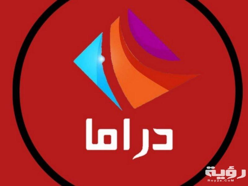 تردد قناة دراما الوان 2021 Drama Alwan الجديد